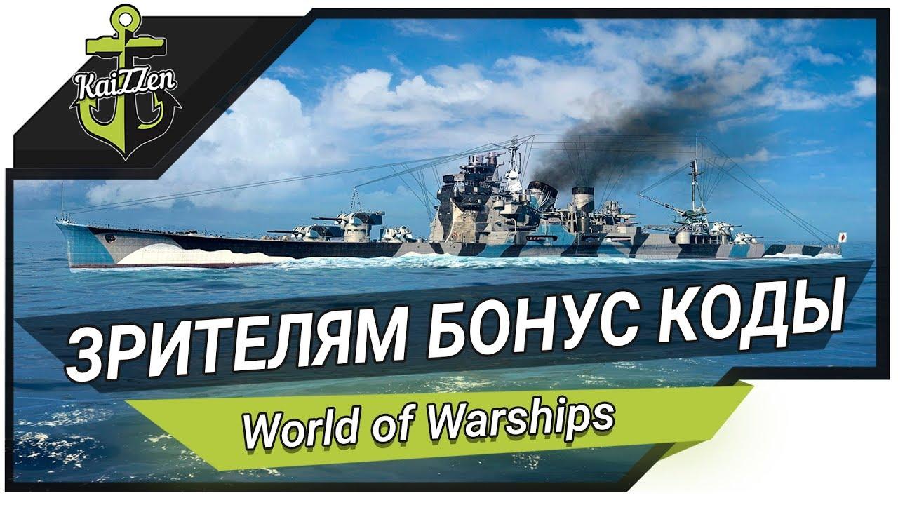 wot of warships бонус коды