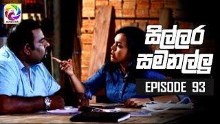 "Sillara Samanallu Episode 93 || "" සිල්ලර සමනල්ලු "" | සතියේ දිනවල රාත්රී 7.30 ට . . . Thumbnail"