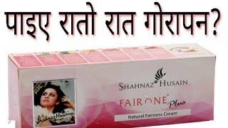 SHAHNAZ HUSAIN FAIR ONE Plus cream full Review