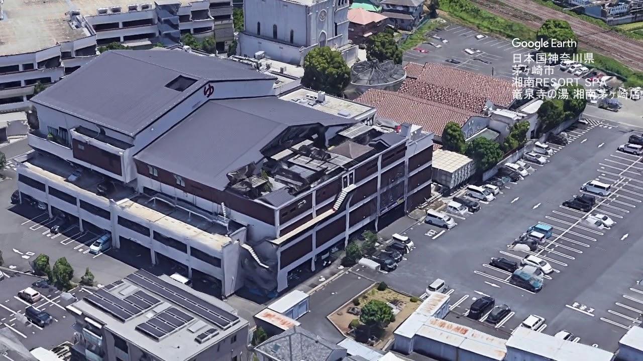 茅ヶ崎 湯 竜泉 の 寺
