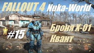 Fallout 4. Nuka-World PC Прохождение 15 Броня Квант X-01