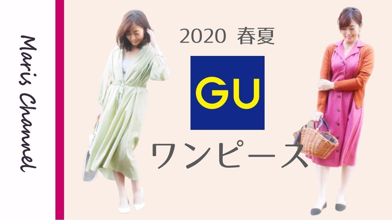 2020 gu 夏 コーデ