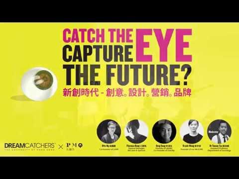 HKU DreamCatchers X PMQ: Startup Salon 新創時代 – 創意。設計。營銷。品牌