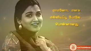Intha mamanoda manasu classic song whatsapp status#kathambam creation