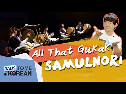 Traditional Korean Percussion Music (사물놀이, Samulnori) - All That Gugak