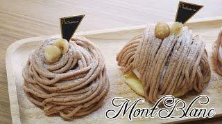 [몽브셰] 노오븐!몽블랑 만들기 (Mont Blanc)