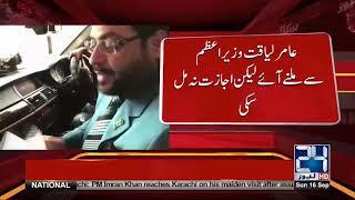 Amir Liaquat is stopped for meet PM Imran Khan | 24 News HD