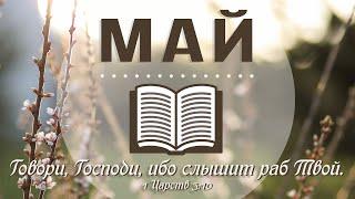 10 Мая - Деяния св. Апостолов, главы 24-26  | Библия за год