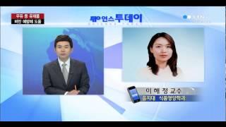 유제품 비만 예방 효과 규명 / YTN 사이언스