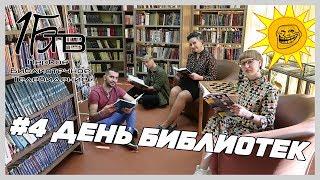 Первое Библиотечное Телевидение #4 День библиотек