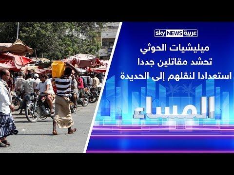 ميليشيات الحوثي تحشد مقاتلين جددا استعدادا لنقلهم إلى الحديدة  - نشر قبل 2 ساعة