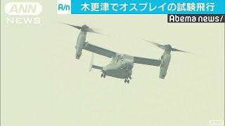 東京港や木更津市上空にオスプレイ 整備で試験飛行(19/02/26)