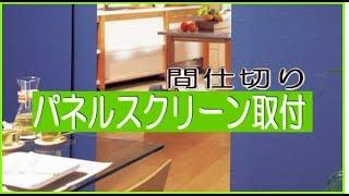 【こだわり岡田の間仕切り.com】→http://www.mazikiri.com/ 東京都文京...