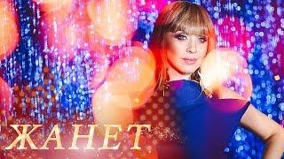 ЖАНЕТ (Janet) - тизер к видеоклипу