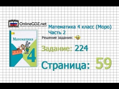Страница 59 Задание 224 – Математика 4 класс (Моро) Часть 2