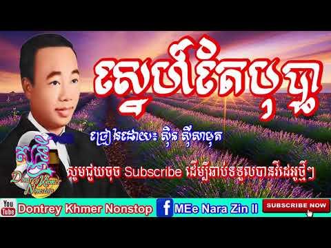 ស្នេហ៍តែបុប្ផា ច្រៀងដោយ៖ សិុន សីុសាមុត, Sne te bopha  Khmer song new By Dontrey Khmer Nonstop,