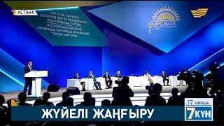 «Нұр Отан» партиясы бастауыш ұйымдарының алғашқы республикалық форумы өтті