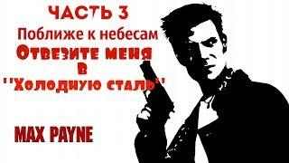 """Max Payne - Часть 3 - Поближе к небесам! Глава 1 - Отвезите меня в """"Холодную сталь""""!"""