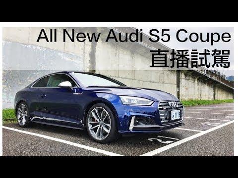 全新大改款 All New Audi S5 Coupe 首度直播試駕
