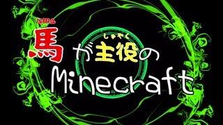 【Minecraft】 馬が主役のMinecraft 【実況】 Part1 thumbnail