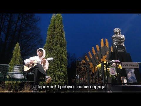 "Я спел песню Виктора Цоя ""Перемен"" на месте где он погиб.."
