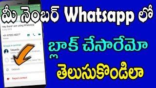 How to confirm whatsapp block whatapp unlock telugu tekpedia