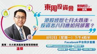 【東周投資會】溫傑:港股經歷七月大跌後,投資者八月應如何部署? (02/08/2021)