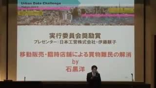 アーバンデータチャレンジ東京2013