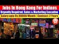 Job In Hong Kong For Indians: Required Sales & Marketing Executive In Hong Kong. Salary Rs.98,000/PM