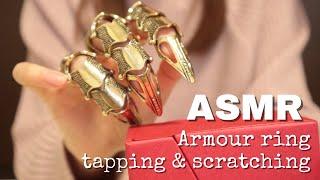 ASMR(無言)アーマーリングでタッピング・スクラッチング Armour ring tapping & scratching