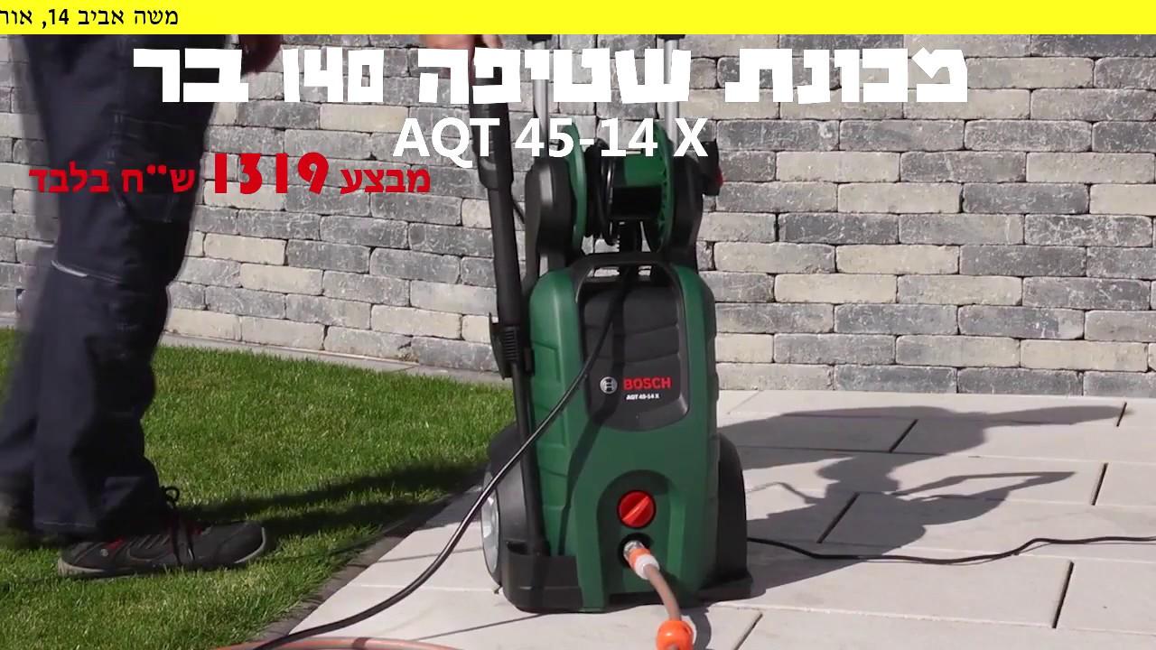 אדיר מכונת שטיפה בלחץ גבוה AQT45-14X של חברת BOSCH - YouTube WF-15