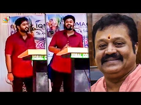 Suresh Gopi യുടെ ഡയലോഗിൽ ട്വിസ്റ്റുമായി ഗോകുൽ   Gokul Suresh Imitates Suresh Gopi    Viral Video