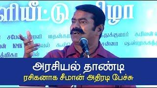 சீமான் இப்படியும் ரசிப்பாரா? Seeman Singing Songs For Bharathiraja & Vairamuthu | Funny Speech | Om