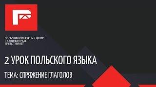 Урок польского языка 2 спряжение глаголов (ПОЛНЫЙ)
