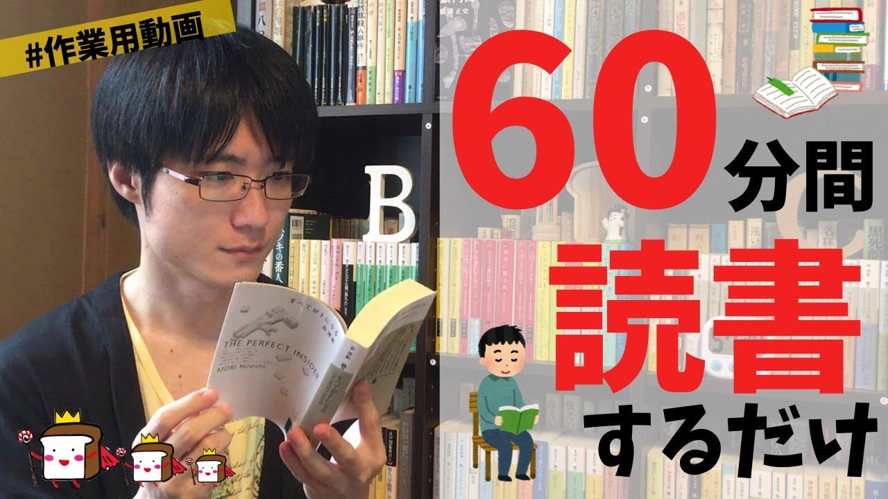 【作業用】森博嗣『すべてがFになる』を60分間読書する動画【一緒に読書】