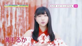 SUPER☆GiRLS、15枚目のシングル「恋☆煌メケーション!!!」を12月21日にリ...