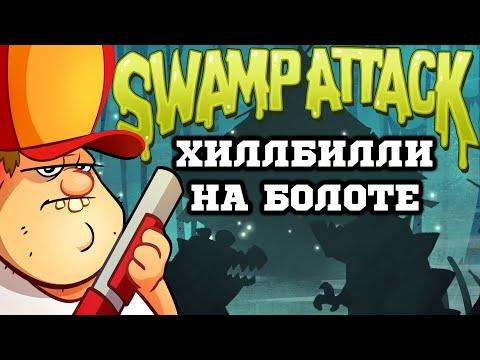Swamp Attack - Болотный Герой!