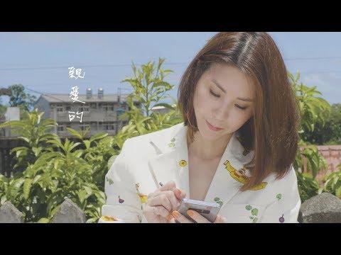 Download 許茹芸 Valen Hsu《愛就愛吧 Just Love》 Teaser Mp4 baru