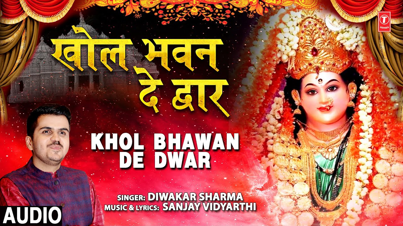 खोल भवन दे द्वार Khol Bhawan De Dwar I DIWAKAR SHARMA I Devi Bhajan I Full HD Video Song
