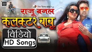 Raju Banal Collector Babu | Video Jukebox | Monalisa | Bhojpuri Movie Songs 2016 New
