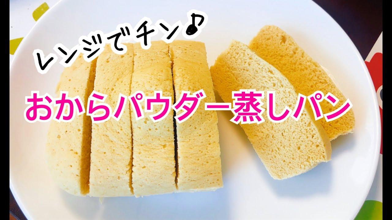 人気 パン から お 蒸し