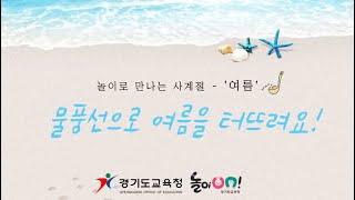 [놀이온] 37. 놀이로 만나는 사계절 - 4) 물풍선으로 여름을 터뜨려요