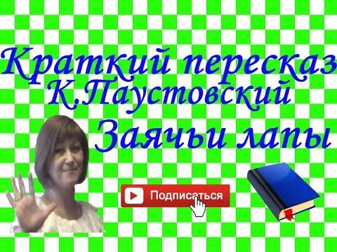 """Краткий пересказ К.Паустовский """"Заячьи лапы"""""""