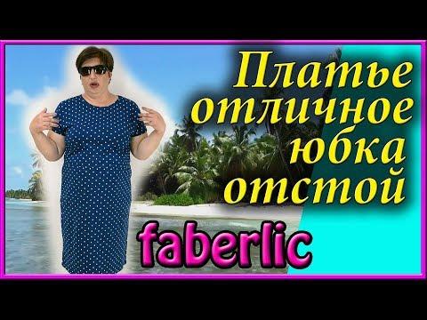 Модное платье в горошек на лето от Фаберлик. Платья для полных. Обзор, размеры, отзывы.