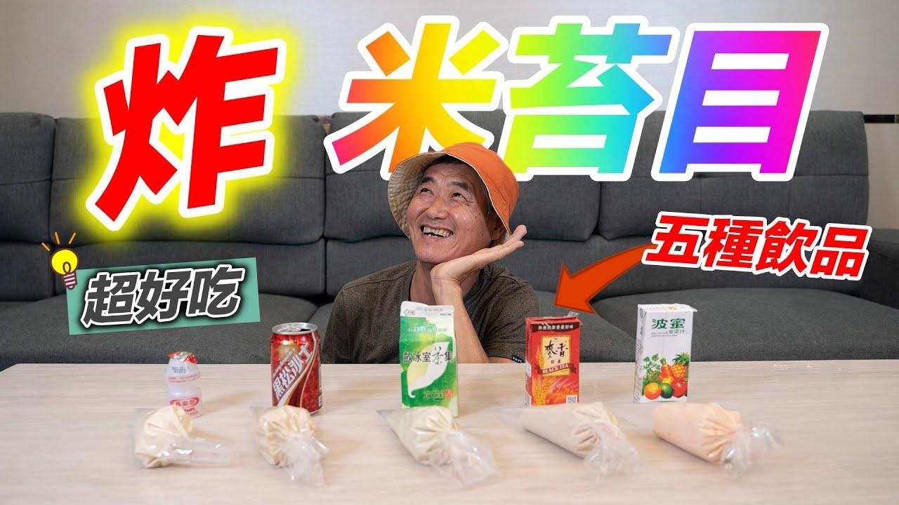 炸米苔目,竟然做出超級美味的料理『油炸系列EP12』Taiwanese gourmet rice tea, making super delicious dishes