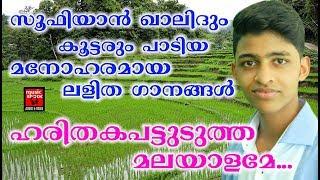 sufiyan khalid #  Malayalam Lalitha Ganam  # Lalitha Ganam  # Malayalam Light Music 2018