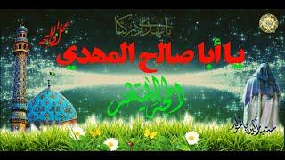 مولد الإمام المهدي صاحب العصر والزمان عجل الله فرجه الشريف/ هاليلة ميلاده المهدي🎂💐🌺