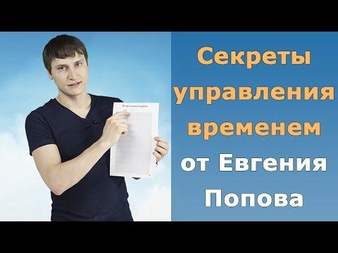 Евгений Попов раскрывает секреты повышения личной эффективности. Тайм-менеджмент от Евгения Попова
