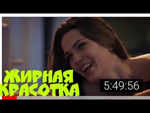 Фильм   ЖИРНАЯ КРАСОТКА   Русские мелодрамы 2020 новинки HD