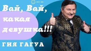 Гия ГАГУА, с песней